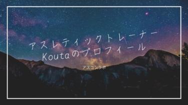 Koutaのプロフィール