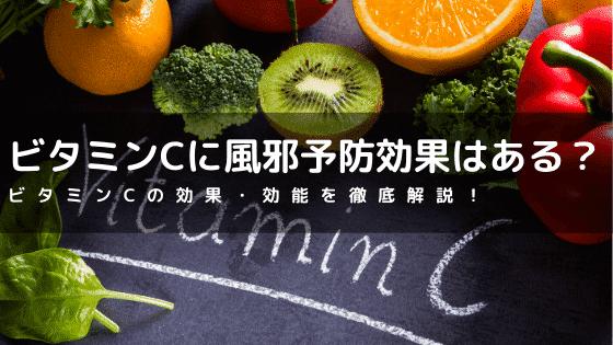 ビタミンCと風邪予防