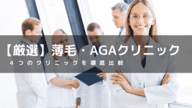 薄毛・AGAクリニックを徹底比較!東京でオススメのクリニック4選!