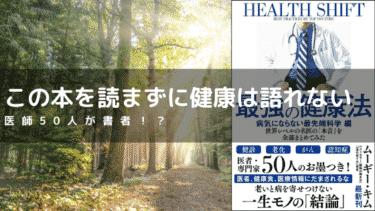 最強の健康法 病気にならない最先端科学編 Bookレビュー Vol.6