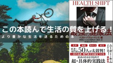 最強の健康法 ベストパフォーマンス編 Bookレビュー Vol.7