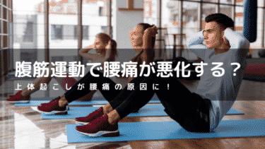 腹筋運動が腰痛の原因になる?上体起こしはもう古い