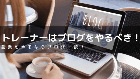 トレーナーとブログ