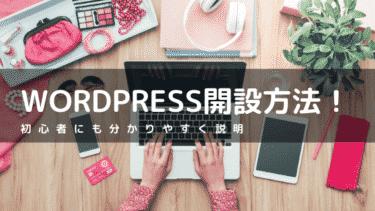スポーツトレーナーの為のWordPress(ワードプレス)ブログ開設方法!【初心者でもOK】