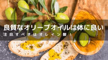 オレイン酸が豊富なオリーブオイルは体に良い!オリーブオイルの質にも要注意!