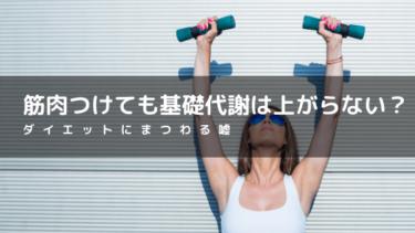 筋肉つけても基礎代謝は上がらない