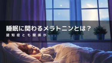 睡眠に深く関わるメラトニンの作用とは?認知症や骨粗鬆症とも関係があった?