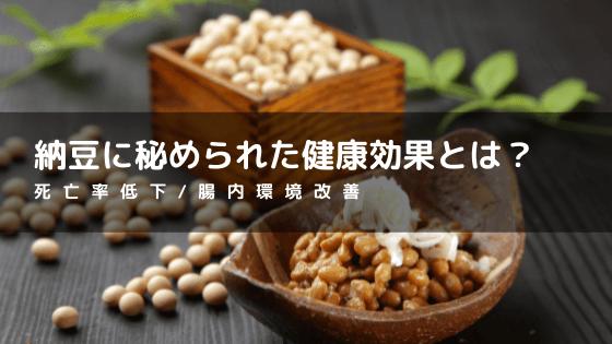 納豆に秘められた健康効果とは