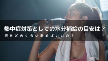 熱中症対策としての水分補給の目安は?何をどのくらい飲めばいいのかを徹底解説!