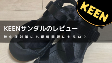KEENサンダルのサイズ感や履き心地等をレビューしてみた!足元から熱中症予防は可能なのか?