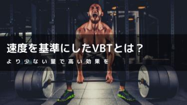 速度を基準にしたVBTと呼ばれるトレーニング方法とは?少ない量で大きな効果を得る方法